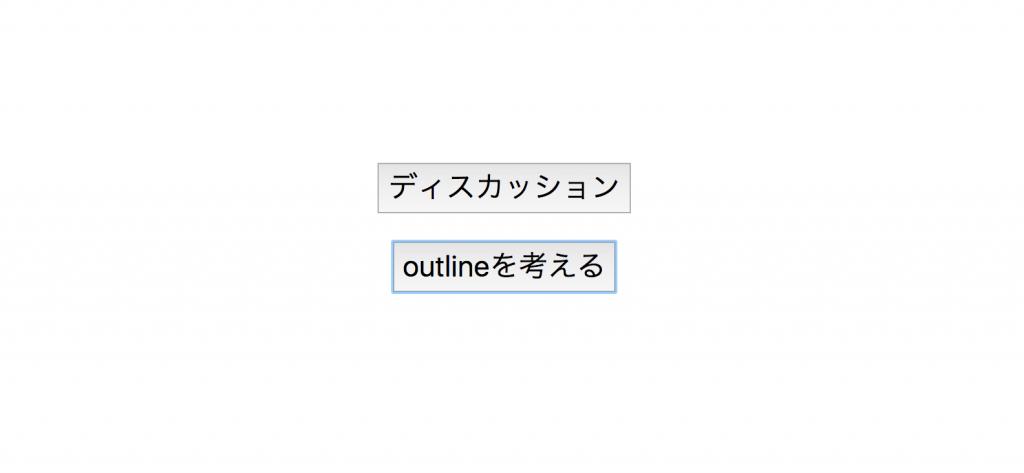 画像:「ディカッション」と「outlineを考える」いうボタンが2つ。「outlineを考える」と書かれたボタンにはフォーカスインジケーターが表示されています。